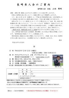 H30県人会総会案内状[3319]_PAGE0000.jpg
