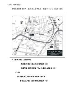 H30県人会総会案内状[3319]_PAGE0001.jpg